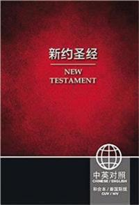 Chinese English New Testament-PR-FL-NIV