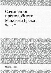 Sochineniya Prepodobnogo Maksima Greka Chast 2