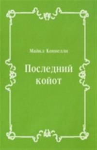 Poslednij kojot (in Russian Language)