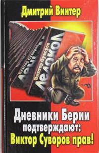 Dnevniki Berii podtverzhdajut: Viktor Suvorov prav!