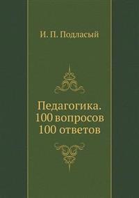 Pedagogika. 100 Voprosov 100 Otvetov