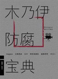 Mummy Antisepsis Bibal (Chinese Edition)