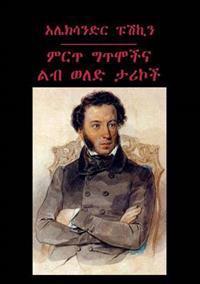 Aleksandr Pushkin Izbrannye Stihotvoreniya I Proza