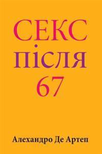 Sex After 67 (Ukrainian Edition)