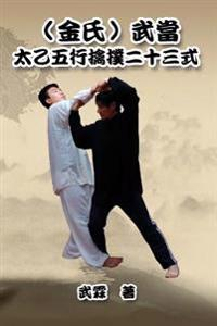 Kinghsi Style Twenty-Three Form of Wudang Kungfu