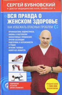 Bubnovskij, S: Vsja pravda o zhenskom zdorov'e