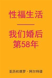 Sex After Our 58th Anniversary (Chinese Edition)