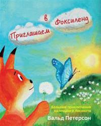 Welcome to Foxyland: Great Adventures of Little Foxycat: Russian Edition