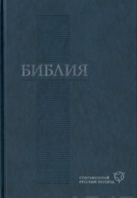 Biblija v sovremennom russkom perevode (venäjänkiel. Raamattu)