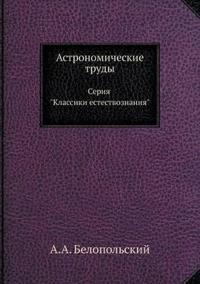 """Astronomicheskie Trudy. Seriya """"Klassiki Estestvoznaniya"""""""
