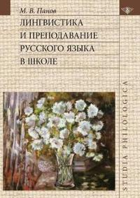 Lingvistika I Prepodavanie Russkogo Yazyka V Shkole
