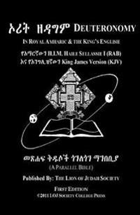 Deuteronomy in Amharic and English (Side-By-Side): The Fifth Book of Moses