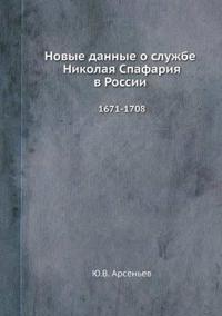Novye Dannye O Sluzhbe Nikolaya Spafariya V Rossii. 1671-1708