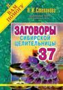Zagovory Sibirskoj Tselitelnitsy Vypusk 37