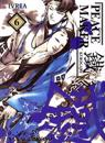 Peacemaker Kurogane 6