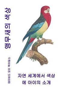 Aengmusae Ui Saegsang: Jayeon Segye Eseo Saegsang E Aiui Sogae