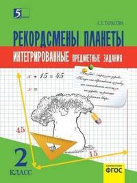 Kompleksnye Predmetnye Zadaniya Po Okruzhayuschemu Miru, Chteniyu, Matematike, Russkomu Yazyku. (2 Klass) Dlya Nachalnoj Shkoly
