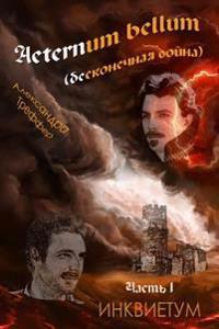 Aeternum Bellum (Endless War). Roman Trilogy: Part 1 Inqietum