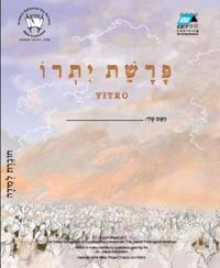 Yitro (Hebrew): Student Version