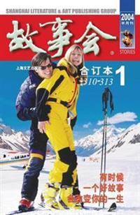 Gu Shi Hui 2004 Nian He Ding Ben 1