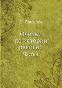Ocherki Po Istorii Religij. Chast 1