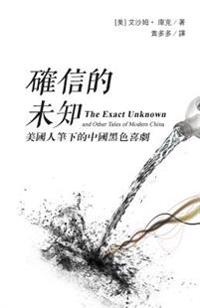 The Exact Unknown and Other Tales of Modern China: (Traditional Characters Edition)