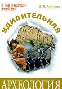 Udivitel'naya Arheologiya