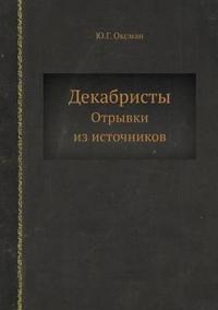 Dekabristy Otryvki Iz Istochnikov