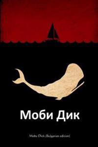 Moby Dick (Bulgarian Edition)