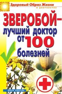 Zveroboj - luchshij doktor ot 100 boleznej