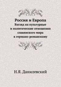 Rossiya I Evropa Vzglyad Na Kul'turnye I Politicheskie Otnosheniya Slavyanskogo Mira K Germano-Romanskomu