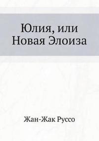 Yuliya, Ili Novaya Eloiza Biblioteka Vsemirnoj Literatury. Tom 58.
