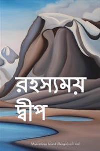 Mysterious Island (Bengali Edition)