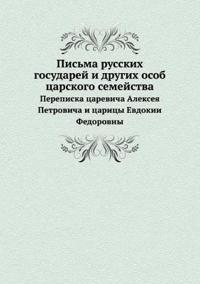 Pis'ma Russkih Gosudarej I Drugih Osob Tsarskogo Semejstva Perepiska Tsarevicha Alekseya Petrovicha I Tsaritsy Evdokii Fedorovny