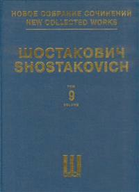 Symphony No. 9. Op. 70. New collected works of Dmitri Shostakovich. Vol. 9. Full Score.