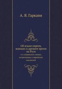 OB Yazyke Evreev, Zhivshih V Drevnee Vremya Na Rusi I O Slavyanskih Slovah, Vstrechaemyh U Evrejskih Pisatelej