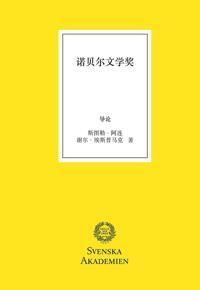 Nobelpriset i litteratur, kinesisk utgåva