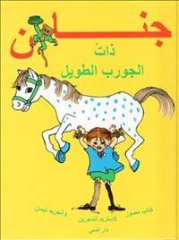 Känner du Pippi Långstrump (arabiska)