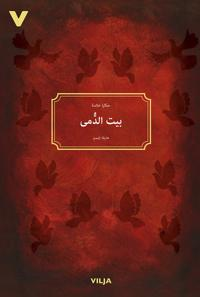 Ett dockhem (arabiska)
