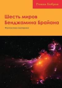 Shest Mirov Bendzhamina Brajana Fantastika-Ezoterika