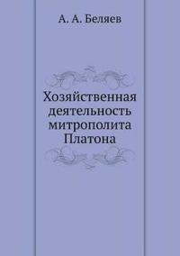 Hozyajstvennaya Deyatelnost Mitropolita Platona