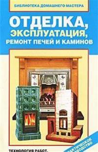 Otdelka, Ekspluatatsiya, Remont Pechej I Kaminov. Materialy, Tehnologiya Rabot
