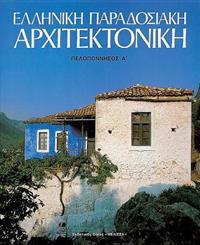 Elliniki Paradosiaki Architektoniki Tomos 6: Thessalia-Epiros