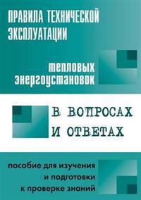 Pravila Tehnicheskoj Ekspluatatsii Teplovyh Energoustanovok V Voprosah I Otvetah