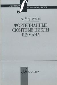 Fortepiannye sjuitnye tsikly Shumana: Voprosy tselostnosti kompozitsii i interpretatsii