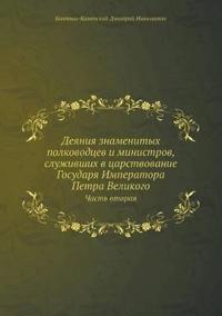 Deyaniya Znamenityh Polkovodtsev I Ministrov, Sluzhivshih V Tsarstvovanie Gosudarya Imperatora Petra Velikogo Chast 2