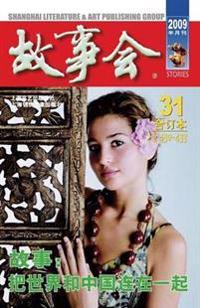 Gu Shi Hui 2009 Nian He Ding Ben 1