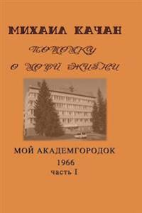 Potomku-13: My Academgorodock, 1966. Part I