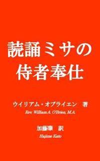 Dokusyomisa No Jisya Hoshi: How to Serve Low Mass and Benediction
