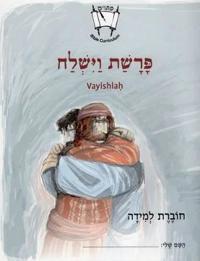 Vayishlah (Hebrew)